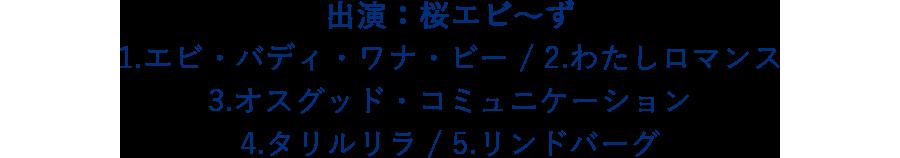 出演:桜エビ~ず