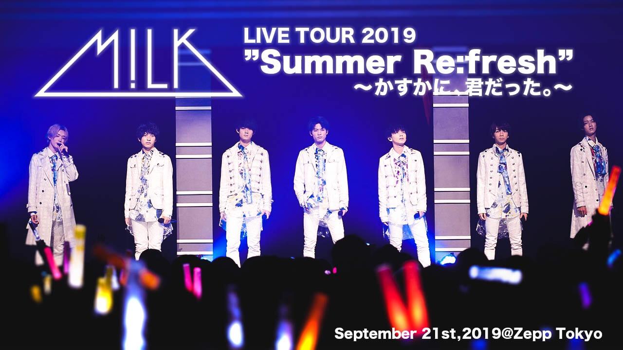 """M!LK LIVE TOUR 2019 """"Summer Re:fresh"""" ~かすかに、君だった。~ 東京公演"""