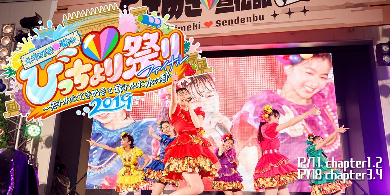 ときめき♡夏のびっちょり祭り2019