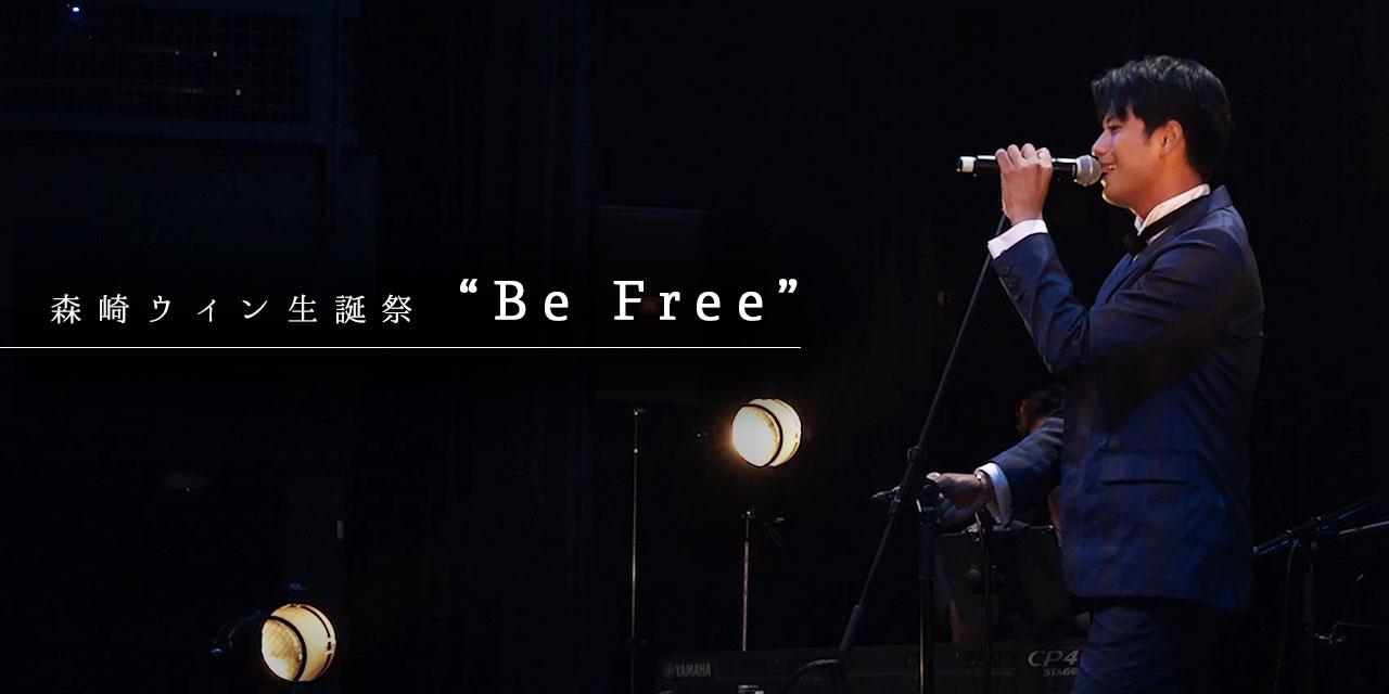 """森崎ウィン生誕祭 """"Be Free"""""""