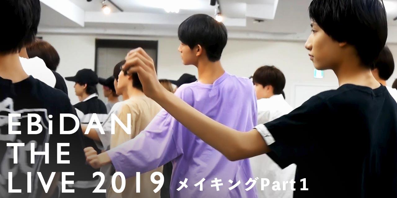 EBiDAN THE LIVE 2019  メイキングPart1