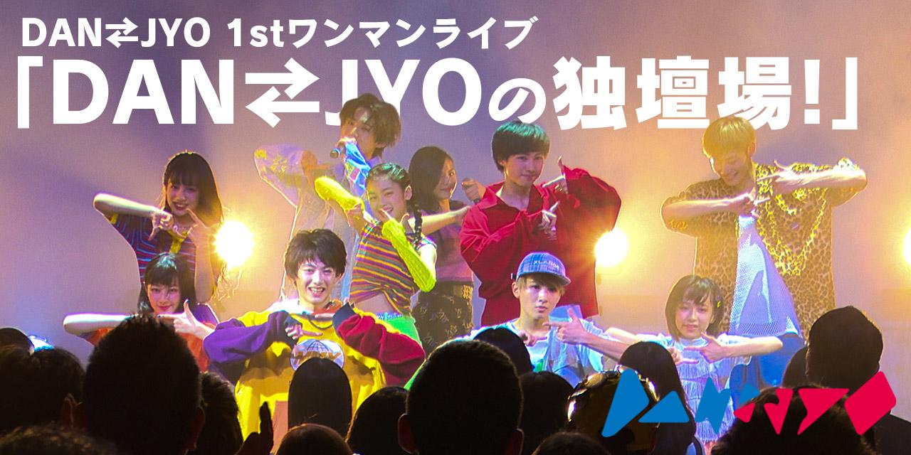 DAN⇄JYO1stワンマンライブ『DAN⇄JYOの独壇場!』LIVEダイジェスト版