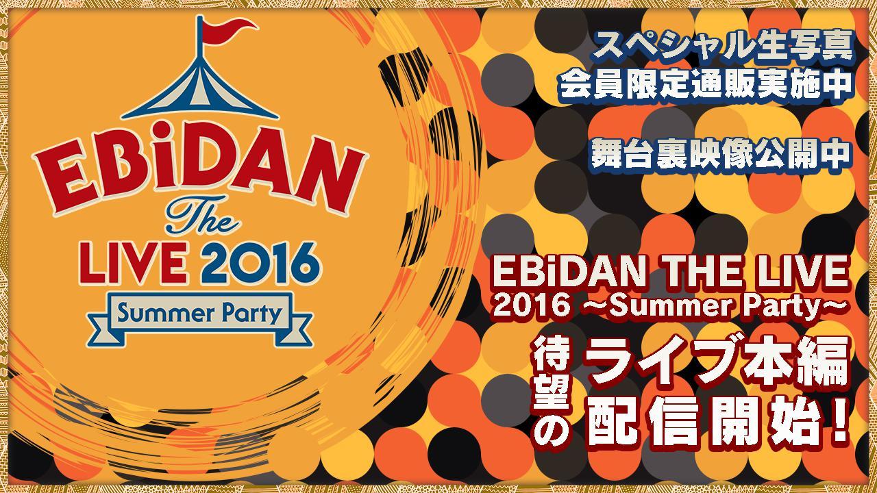 EBiDAN THE LIVE写真販売