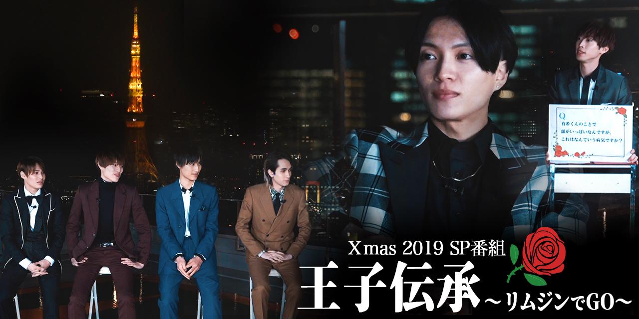 Xmas 2019 SP番組