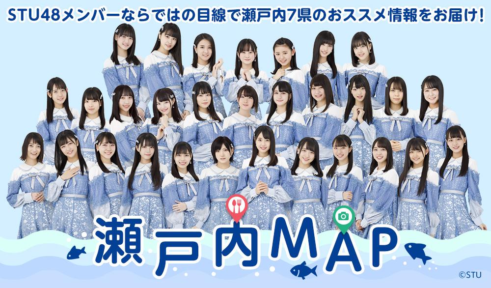 瀬戸内MAP