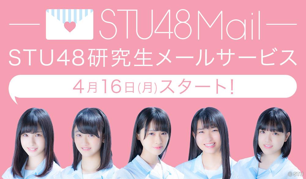 STU48Mail研究生スタート