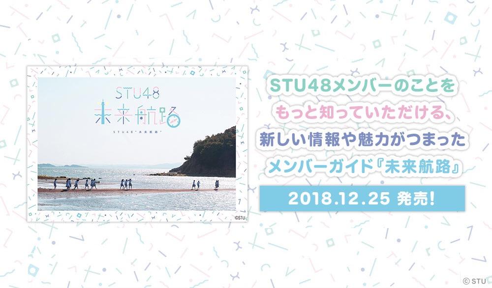 STU48未来航路