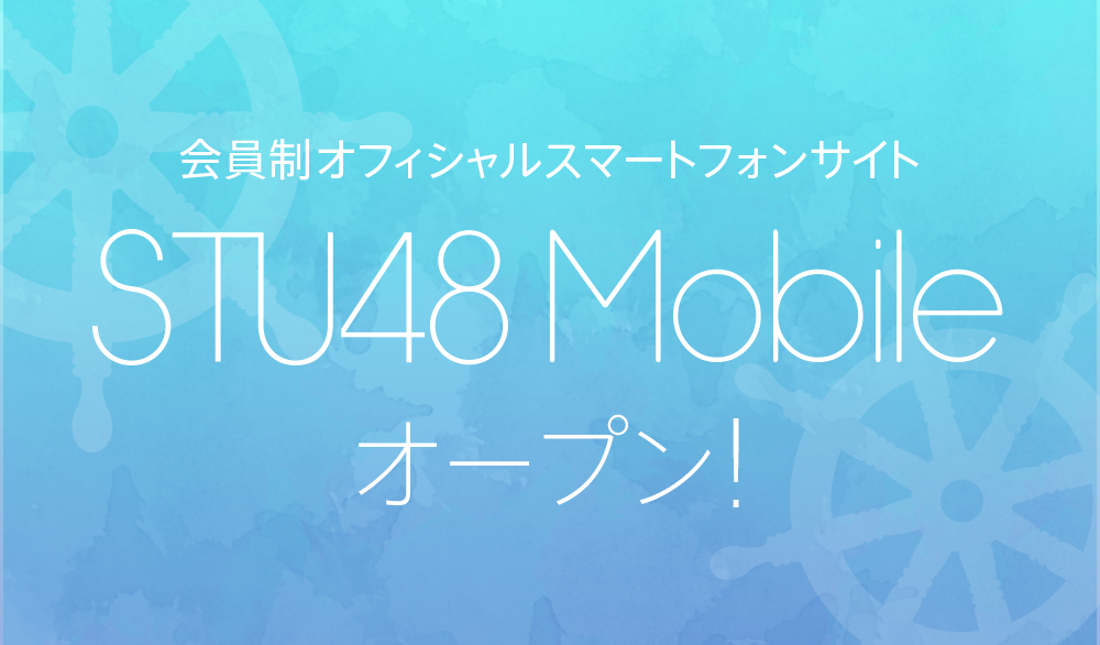 STU48 Mobile オープン