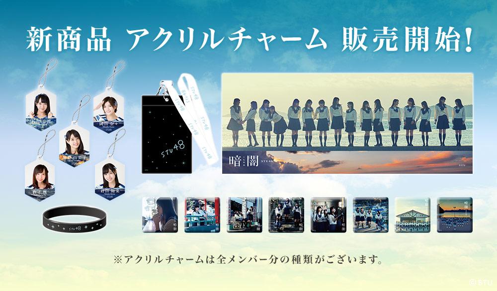 STU48 1月31日デビューグッズ 追加グッズ販売