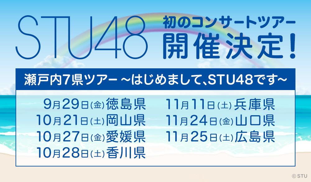 STU48初!ライブツアー開催決定!