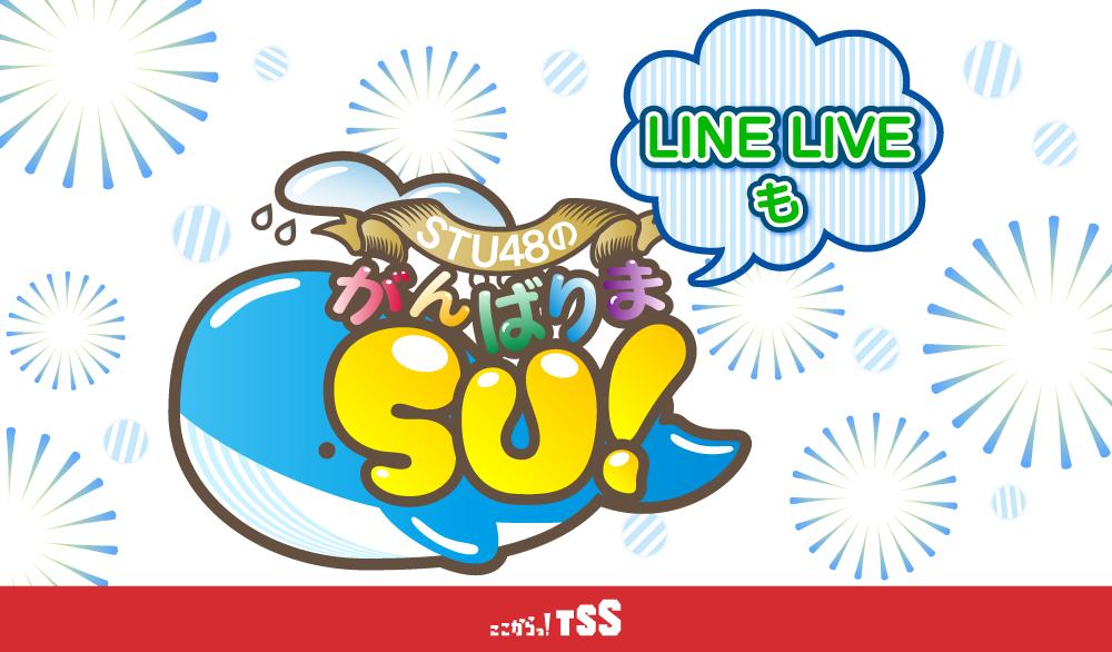 がんばりまSU LINE LIVE