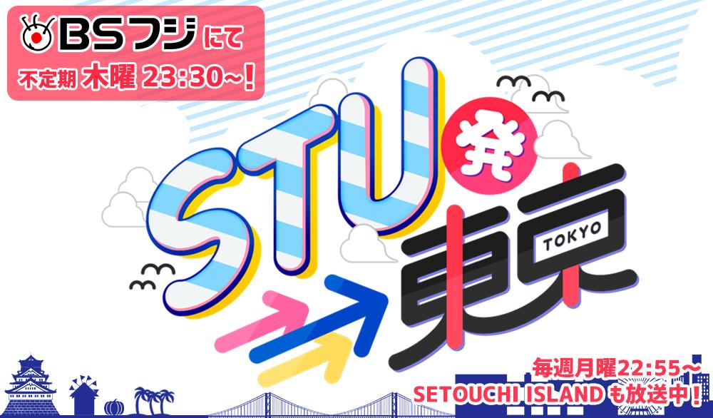 STU発→東京1
