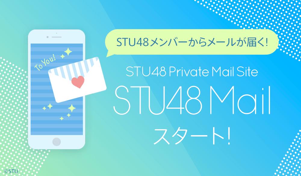 STU48 Mail10月スタート決定