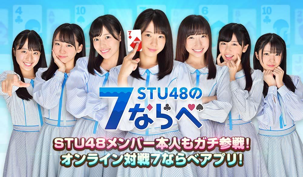 STU48 7ならべ