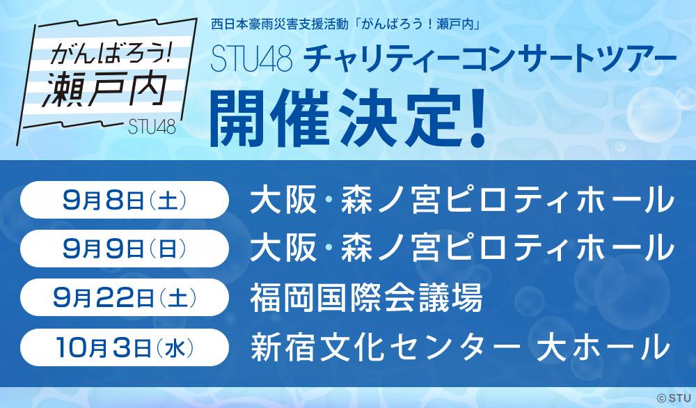 STU48チャリティーコンサート開催決定