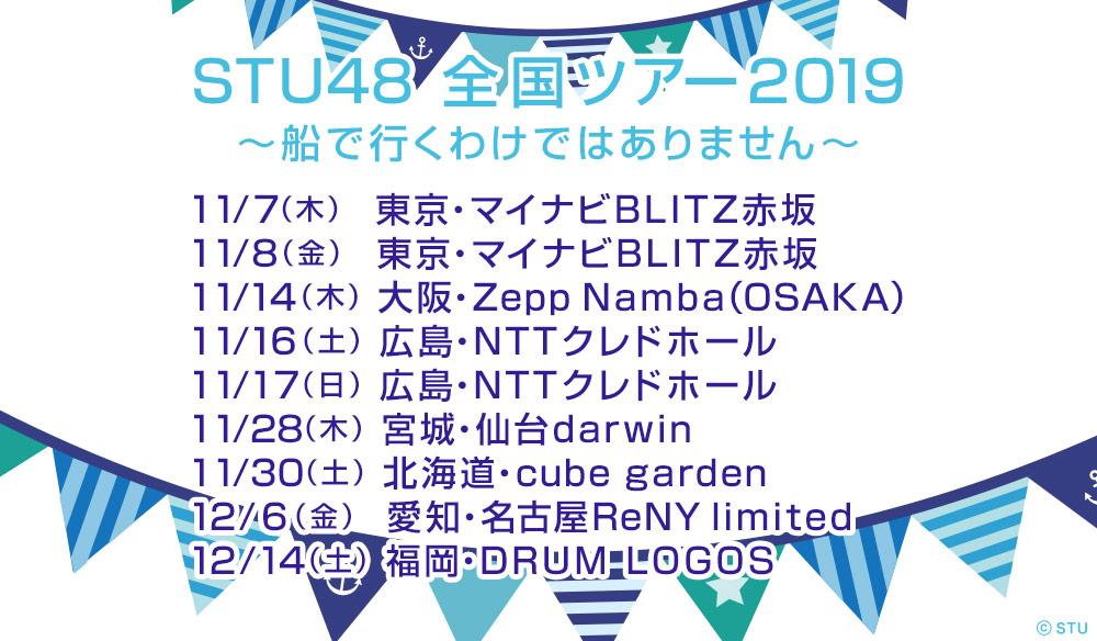 全国ツアー2019