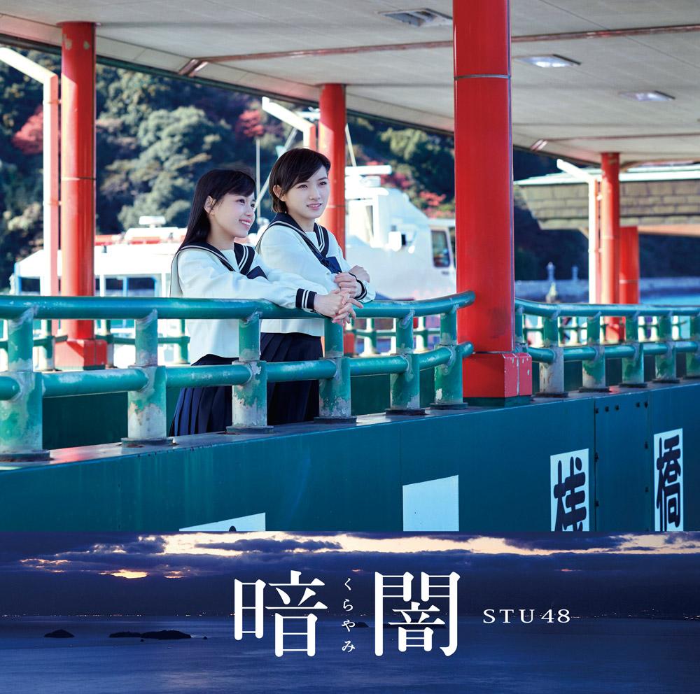 1st Single「暗闇」