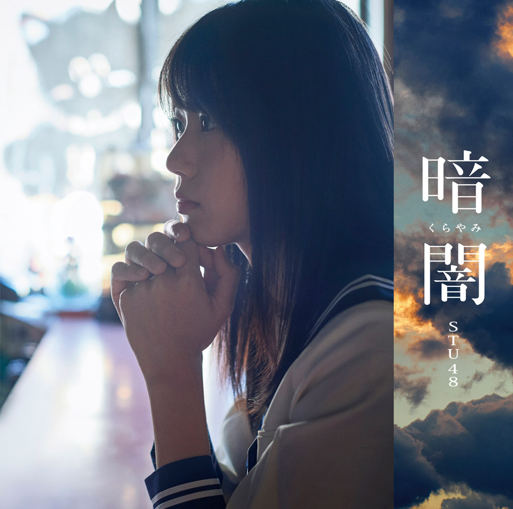 1st Single「暗闇」<Type A>