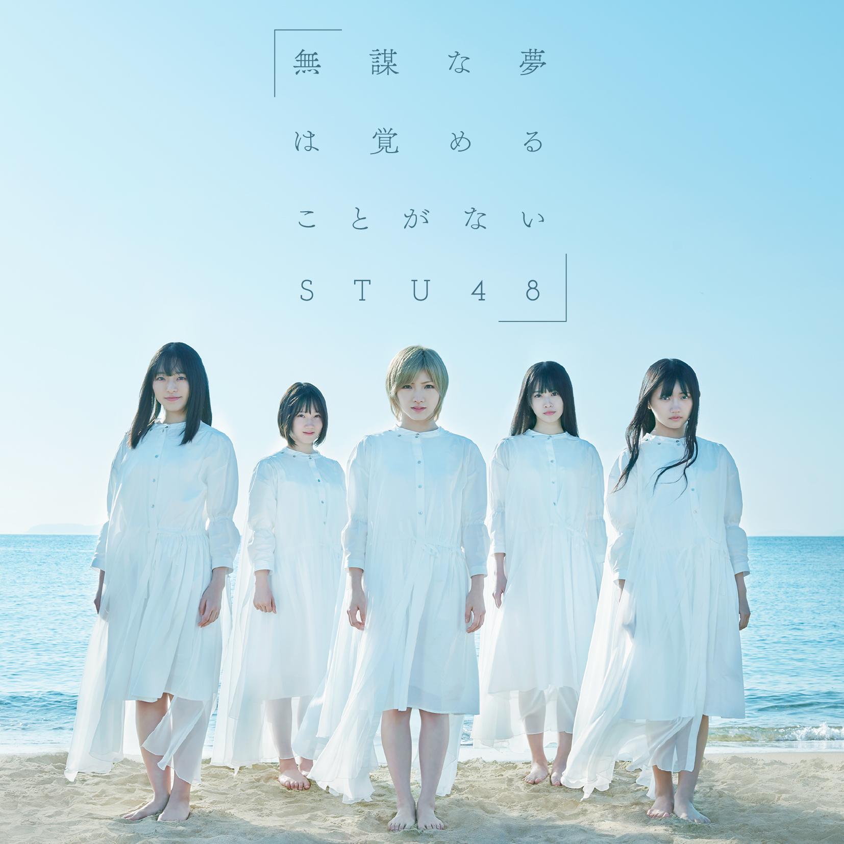 4th Single「無謀な夢は覚めることがない」通常盤 <Type B>