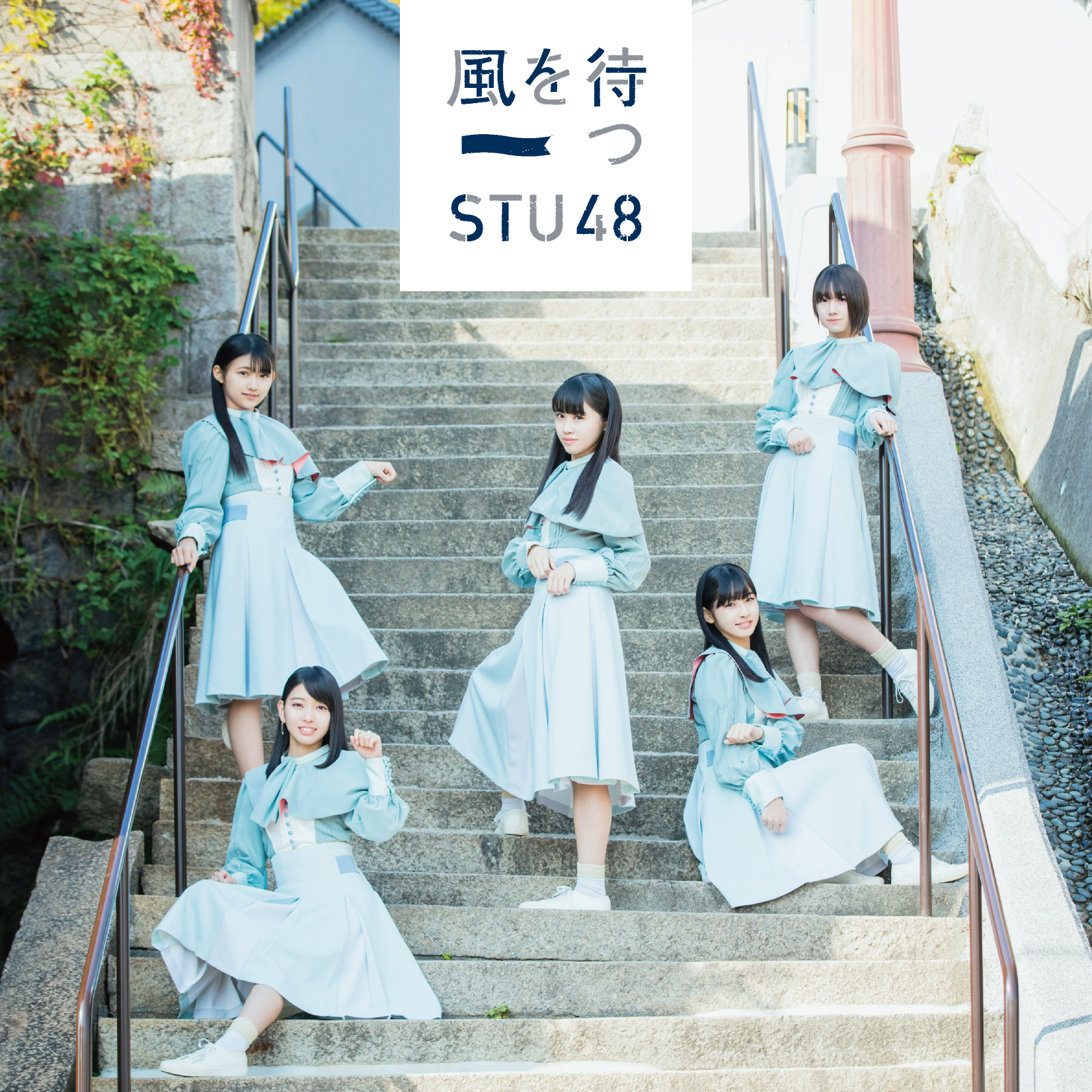 2nd Single「風を待つ」通常盤 <Type D>