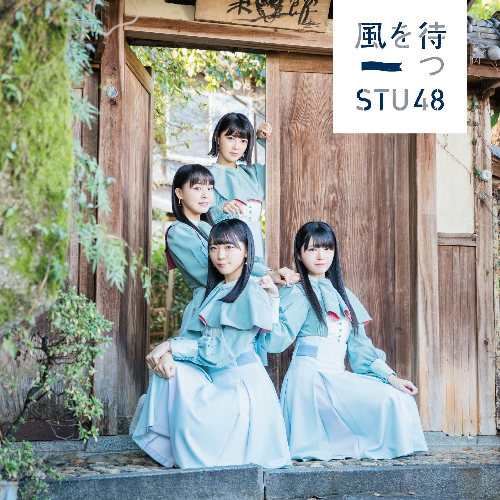 2nd Single「風を待つ」通常盤 <Type C>