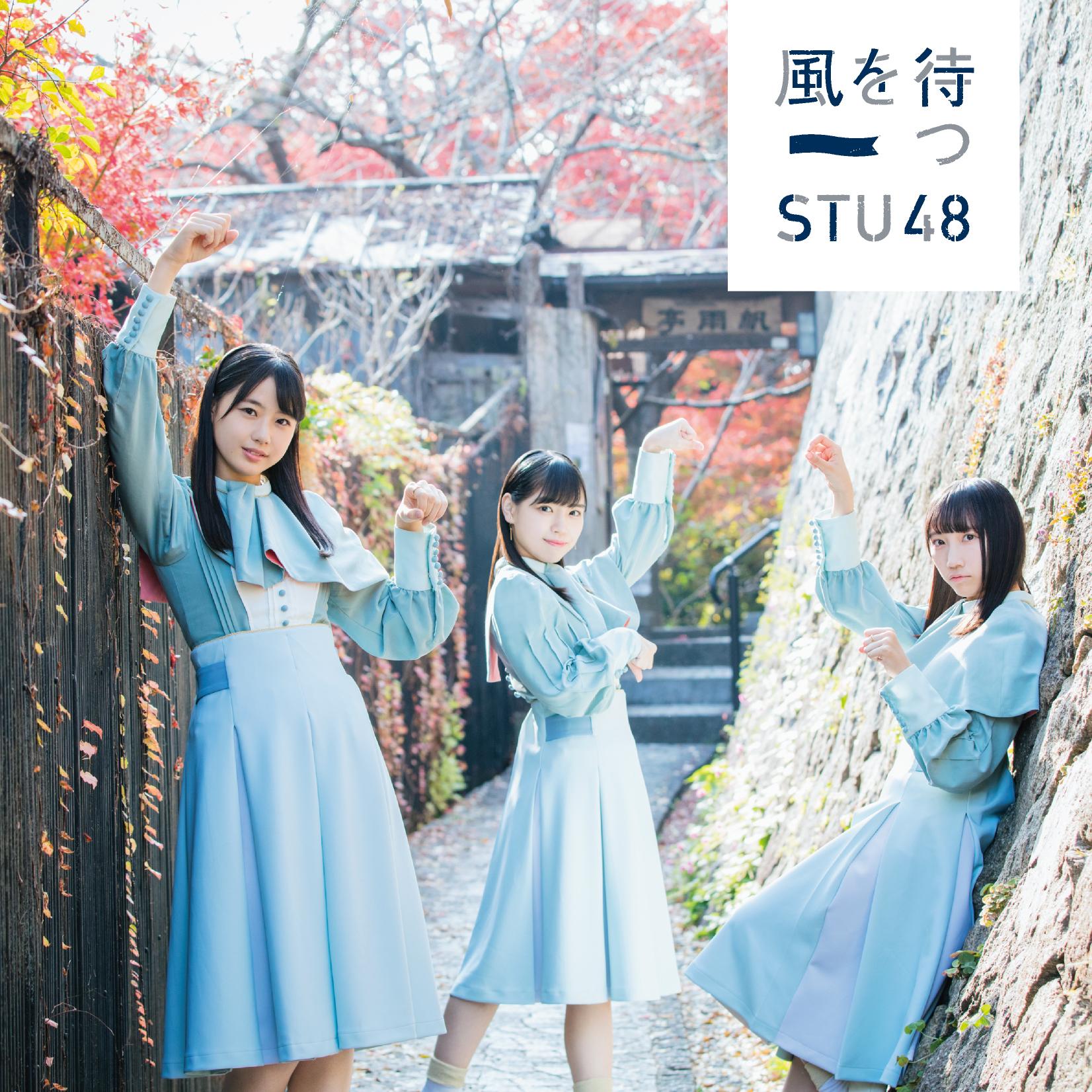 2nd Single「風を待つ」通常盤 <Type A>