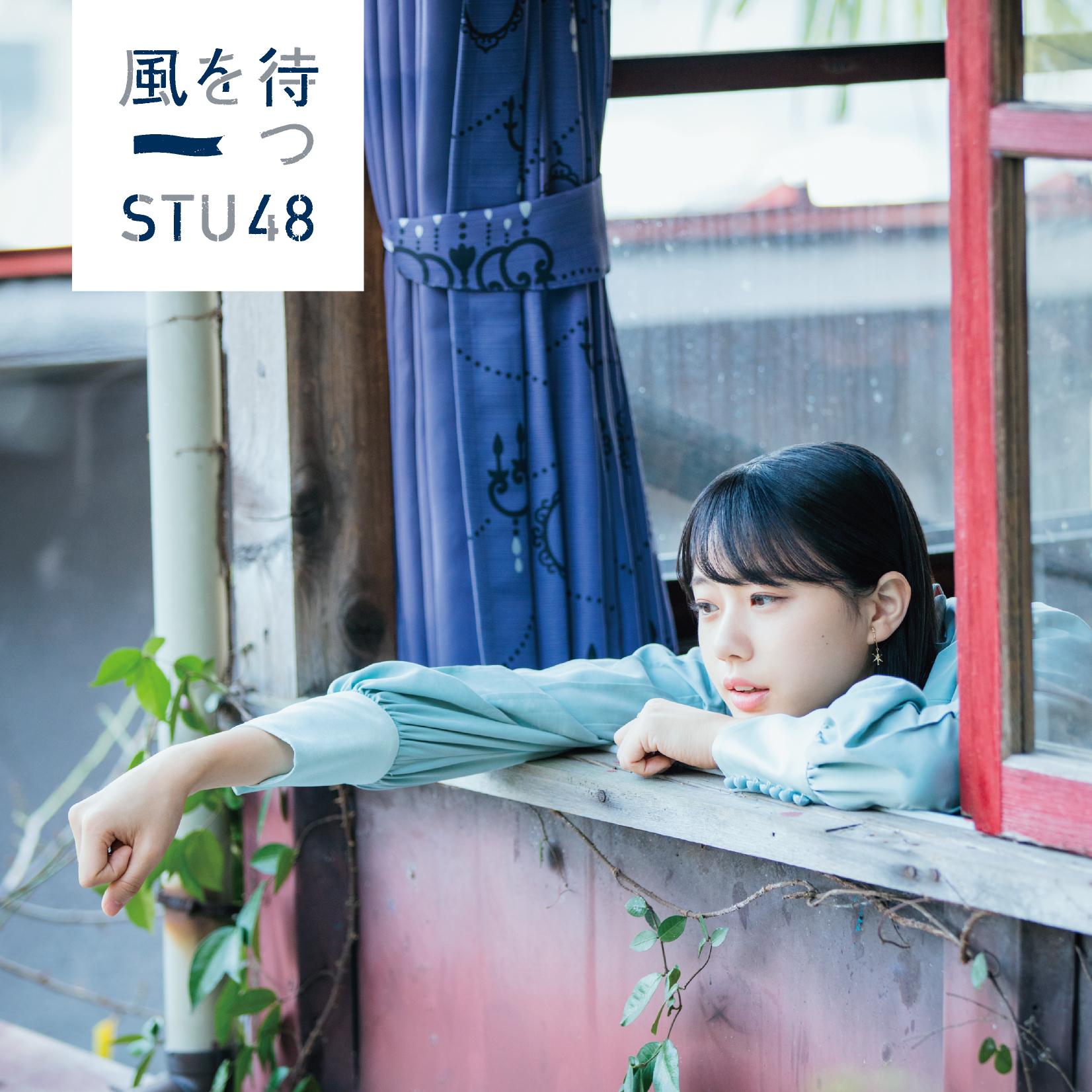 2nd Single「風を待つ」劇場盤