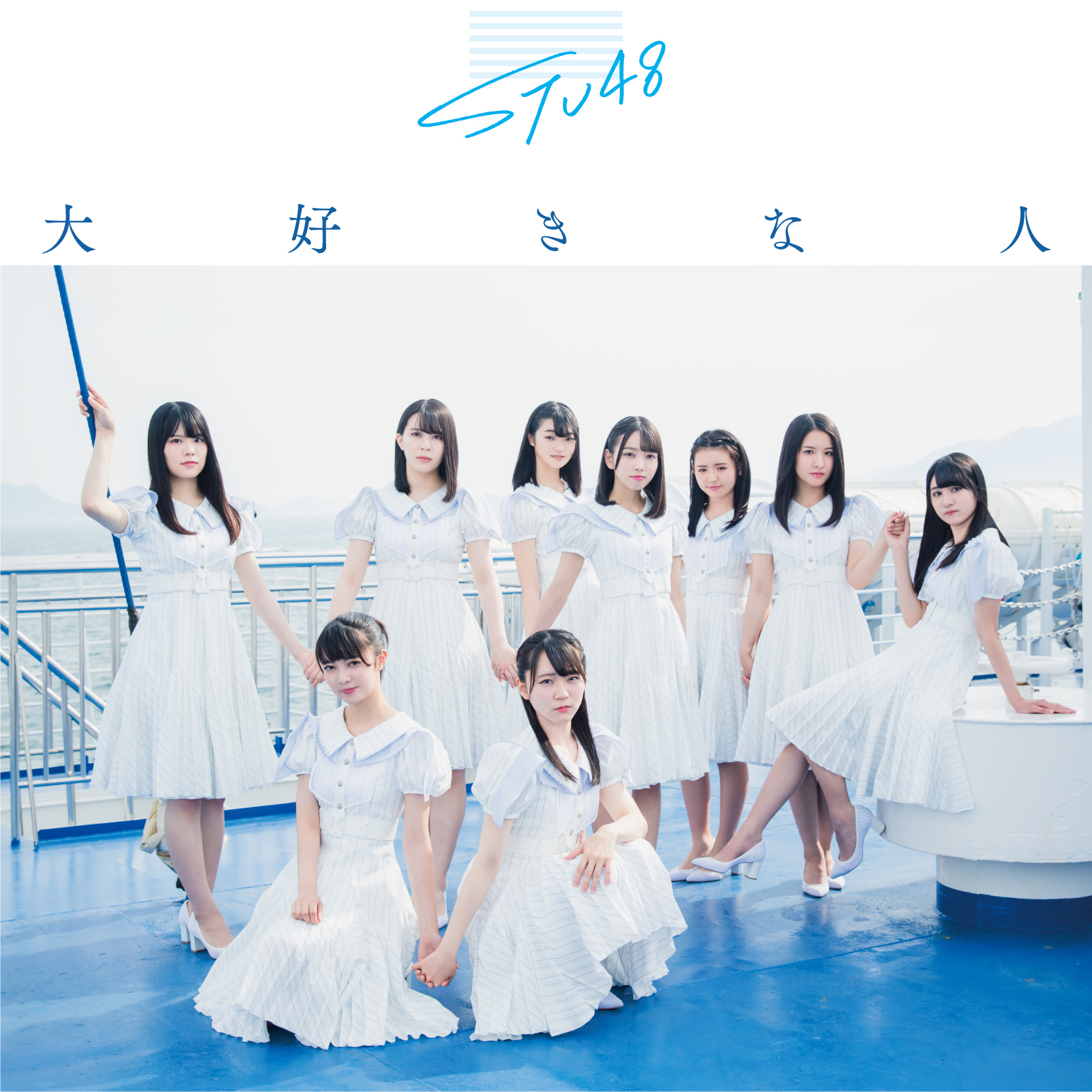 3rd Single「大好きな人」初回限定盤 <Type D>