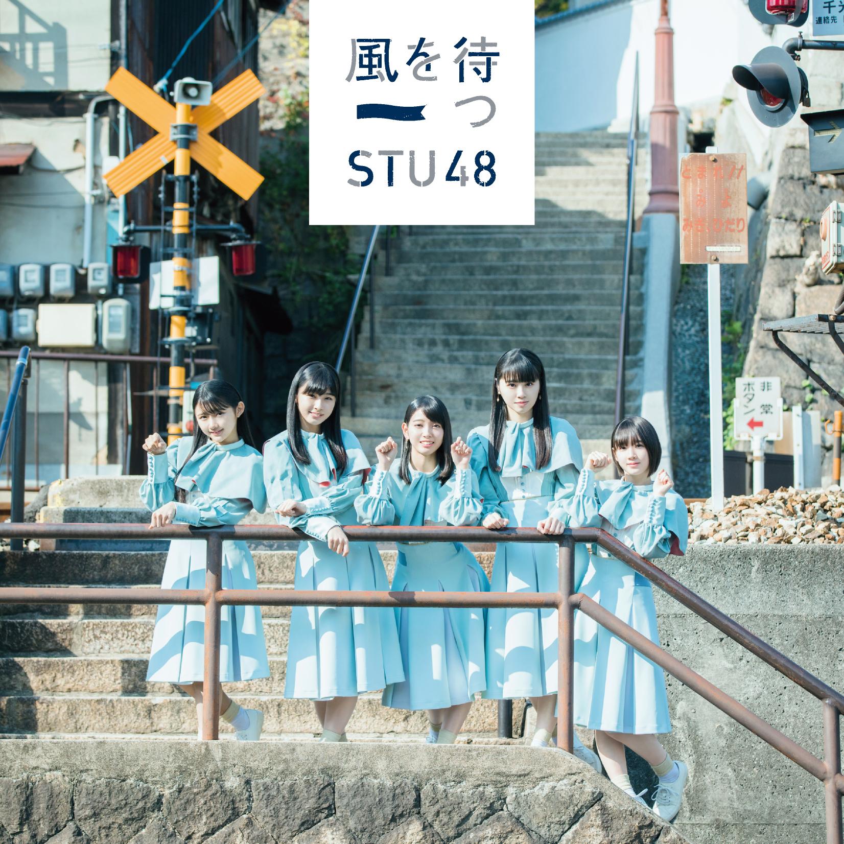 2nd Single「風を待つ」初回限定盤 <Type D>