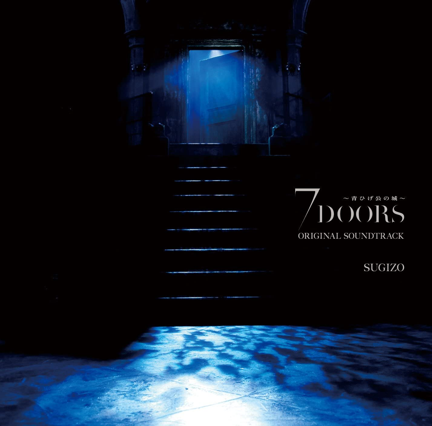 7DOORS~青ひげ公の城~ ORIGINAL SOUNDTRACK
