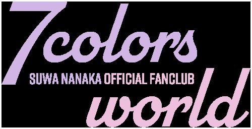 諏訪ななかオフィシャルファンクラブ「7colors world」