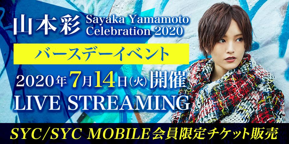 山本彩バースデーイベント「Sayaka Yamamoto Cerebration 2020」生配信詳細発表!
