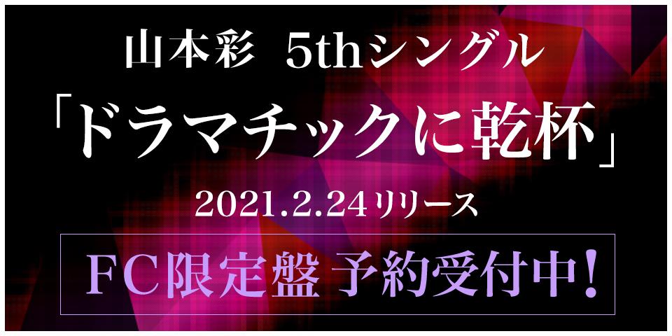 山本彩5thシングル2021年2月24日(水)リリース決定!SYC/SYC MOBILE限定盤予約受付スタート!