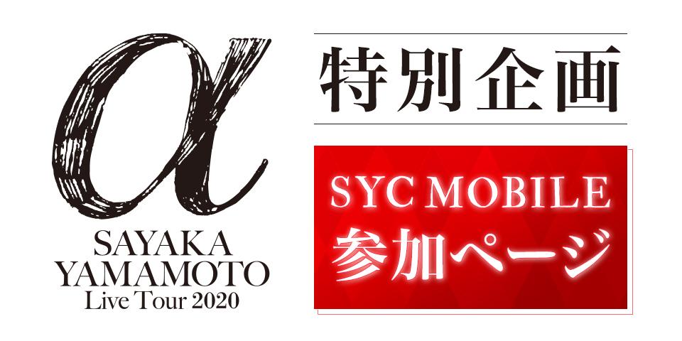 山本彩 LIVE TOUR 2020 ~ α ~ × SYC/SYC MOBILEスペシャル企画!