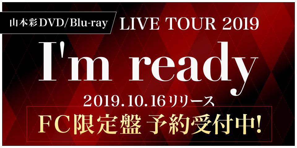 山本彩2019年10月16日(水)発売「山本彩 LIVE TOUR 2019 〜I'm ready〜」
