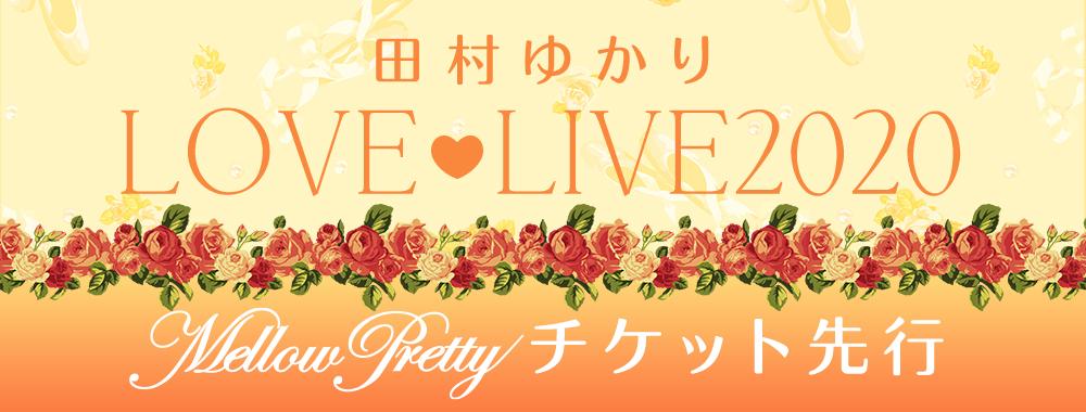 田村ゆかり LOVE LIVE 2020「タイトル未定」Mellow Pretty会員限定最速先行受付開始!