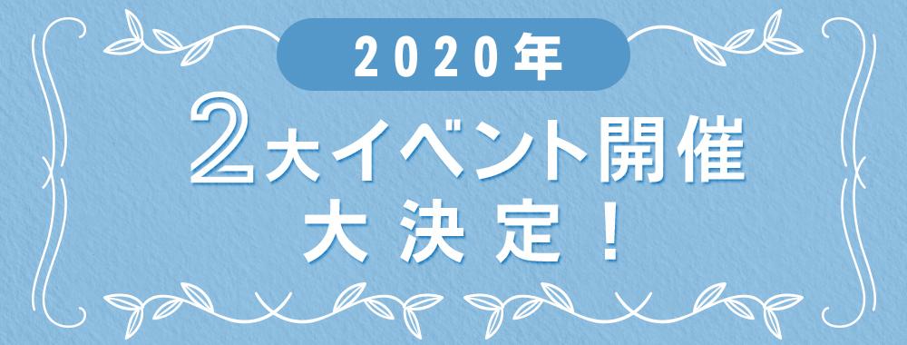 2020年2大イベント開催、大決定!