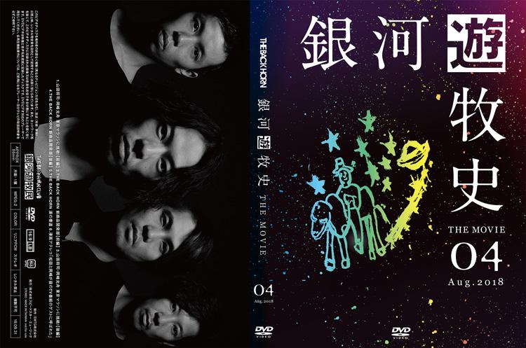 DVD会報「銀河遊牧史 THE MOVIE vol.04」