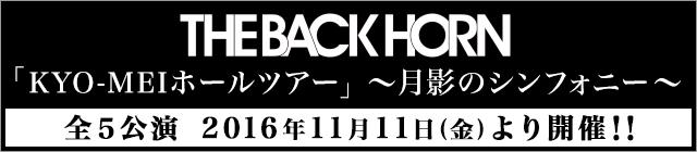 THE BACK HORN「KYO-MEIホールツアー」〜月影のシンフォニー2〜