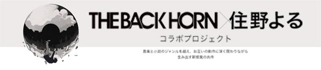 THE BACK HORN×住野よる特設サイト