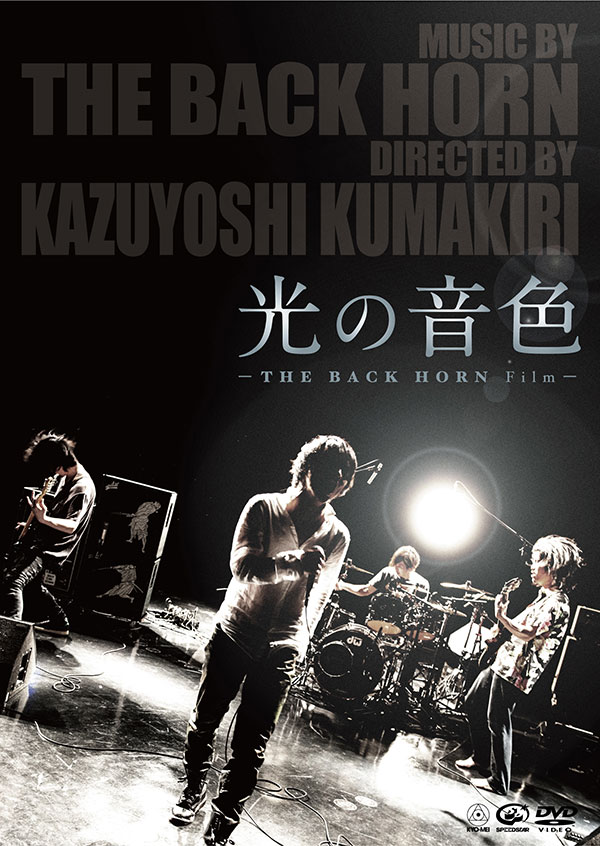 "<span class=""subTxt"">DVD</span>『光の音色-THE BACK HORN Film-』"