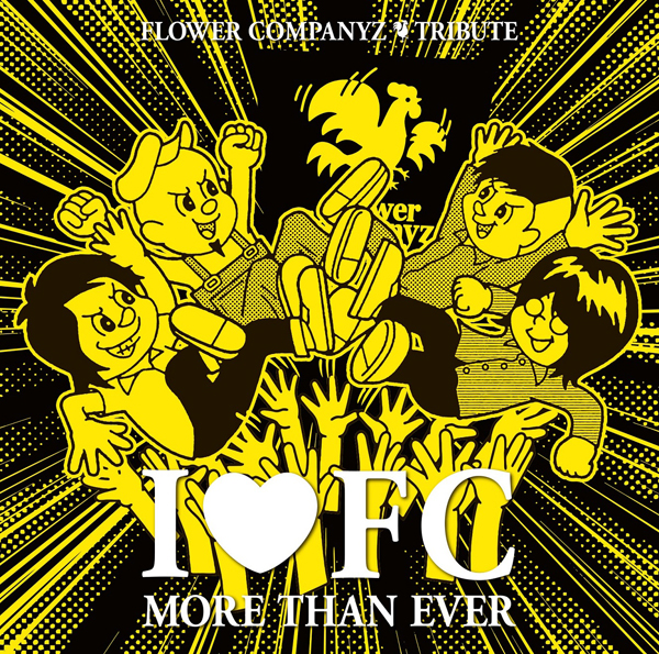 I❤FC MORE THAN EVER ~FLOWER COMPANYZ TRIBUTE~