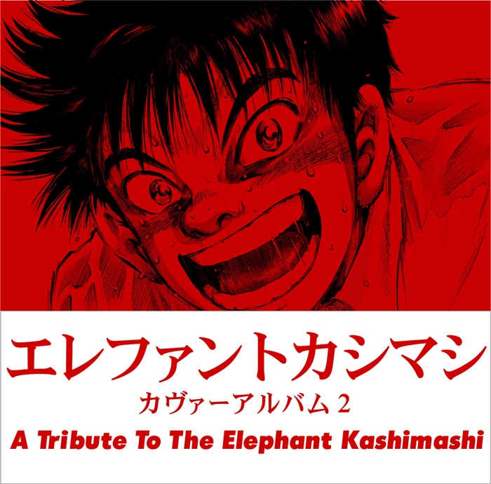 Tribute Albumエレファントカシマシ カヴァーアルバム2 ~A Tribute to The Elephant Kashimashi~