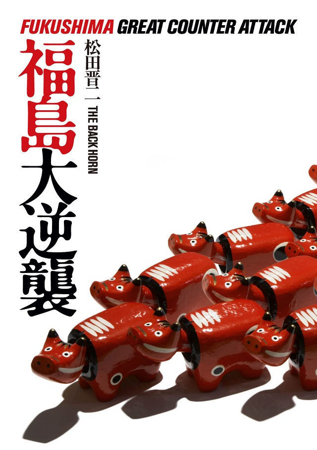 BOOK2008.9.3「福島大逆襲」(タワーレコード限定販売)