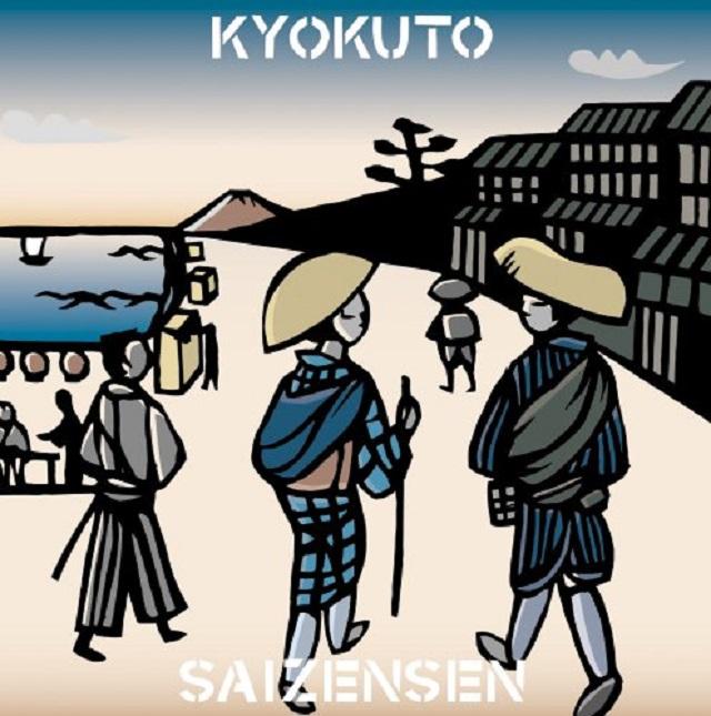Compilation Album極東最前線2