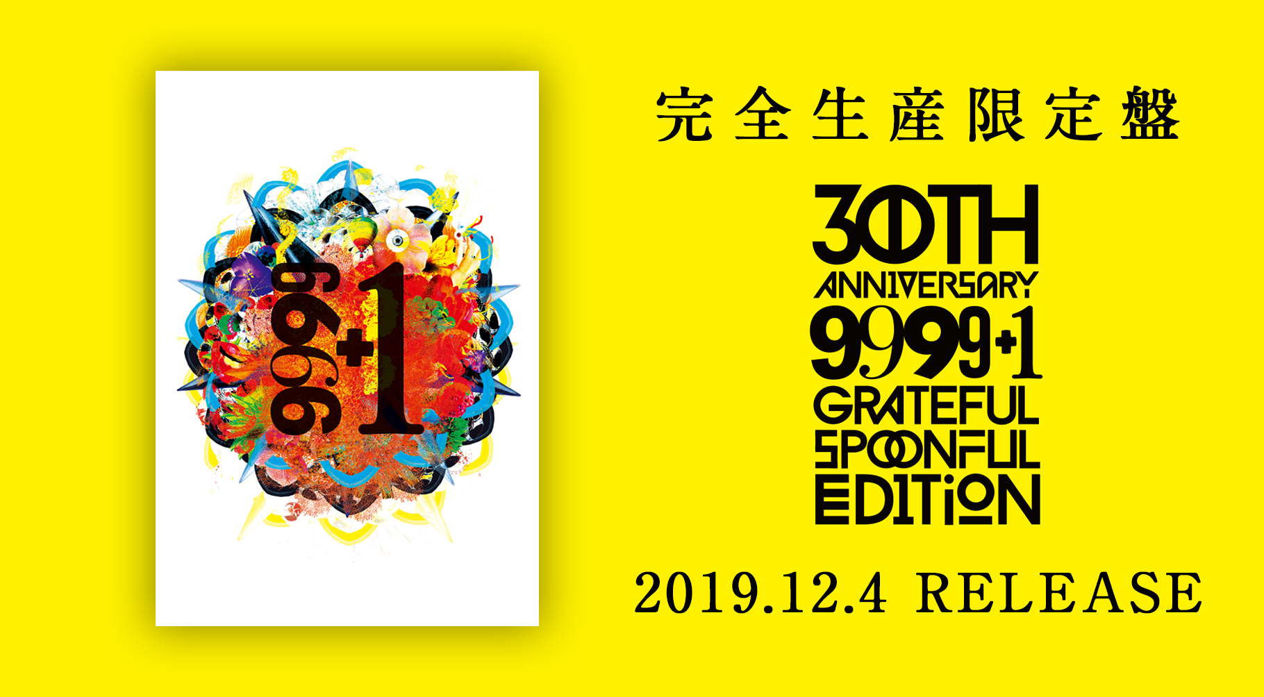 「9999+1」2019.12.4 RELEASE!