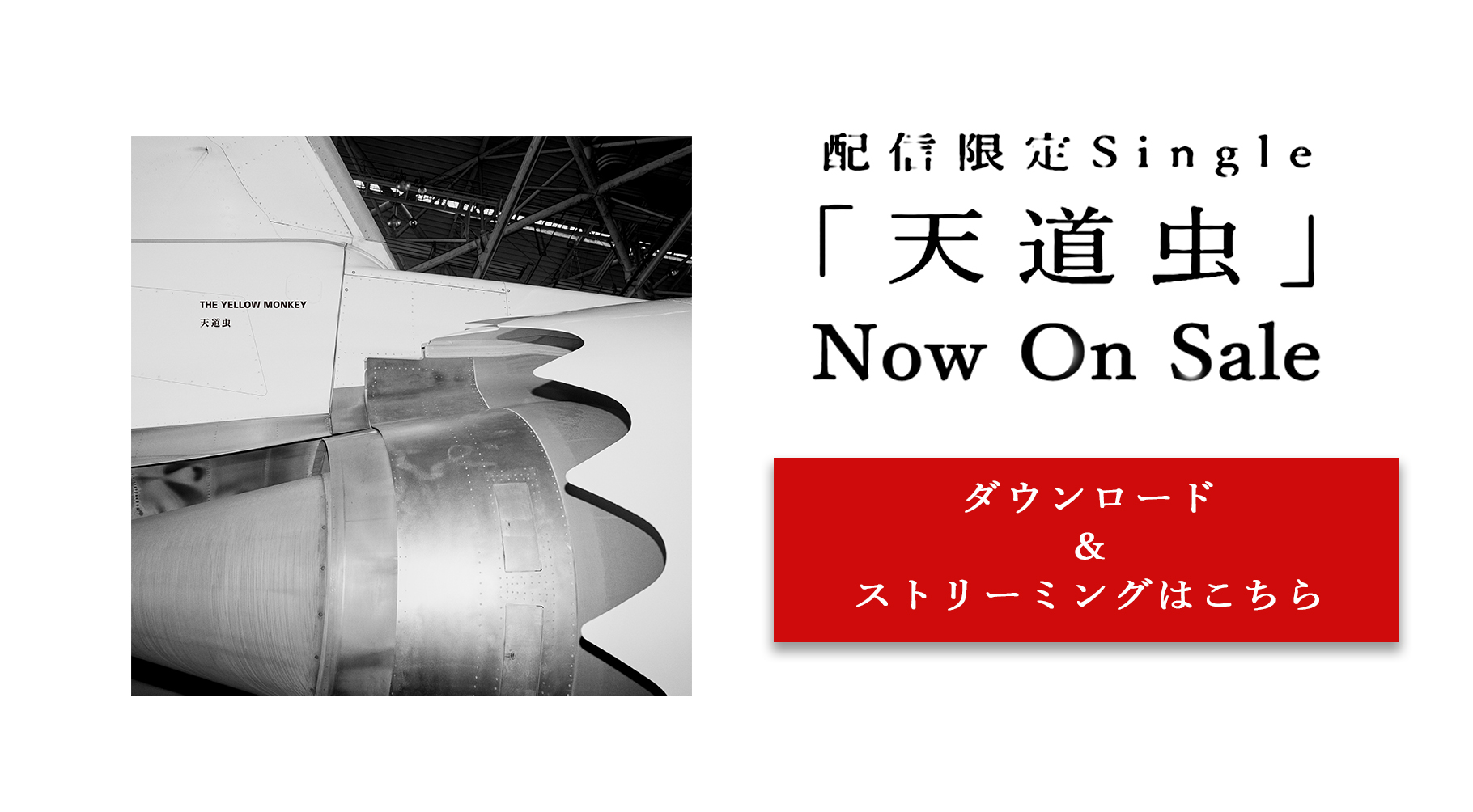 「天道虫」Now On Sale