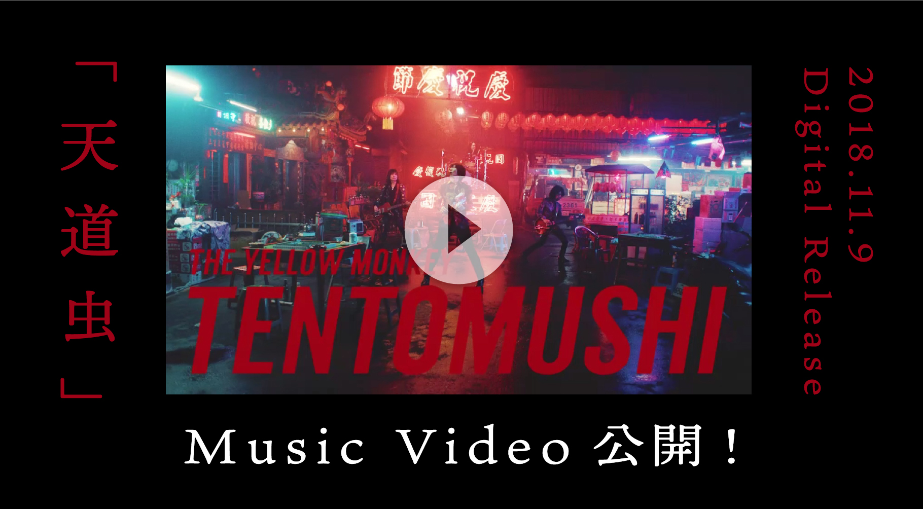 「天道虫」Music Video公開!