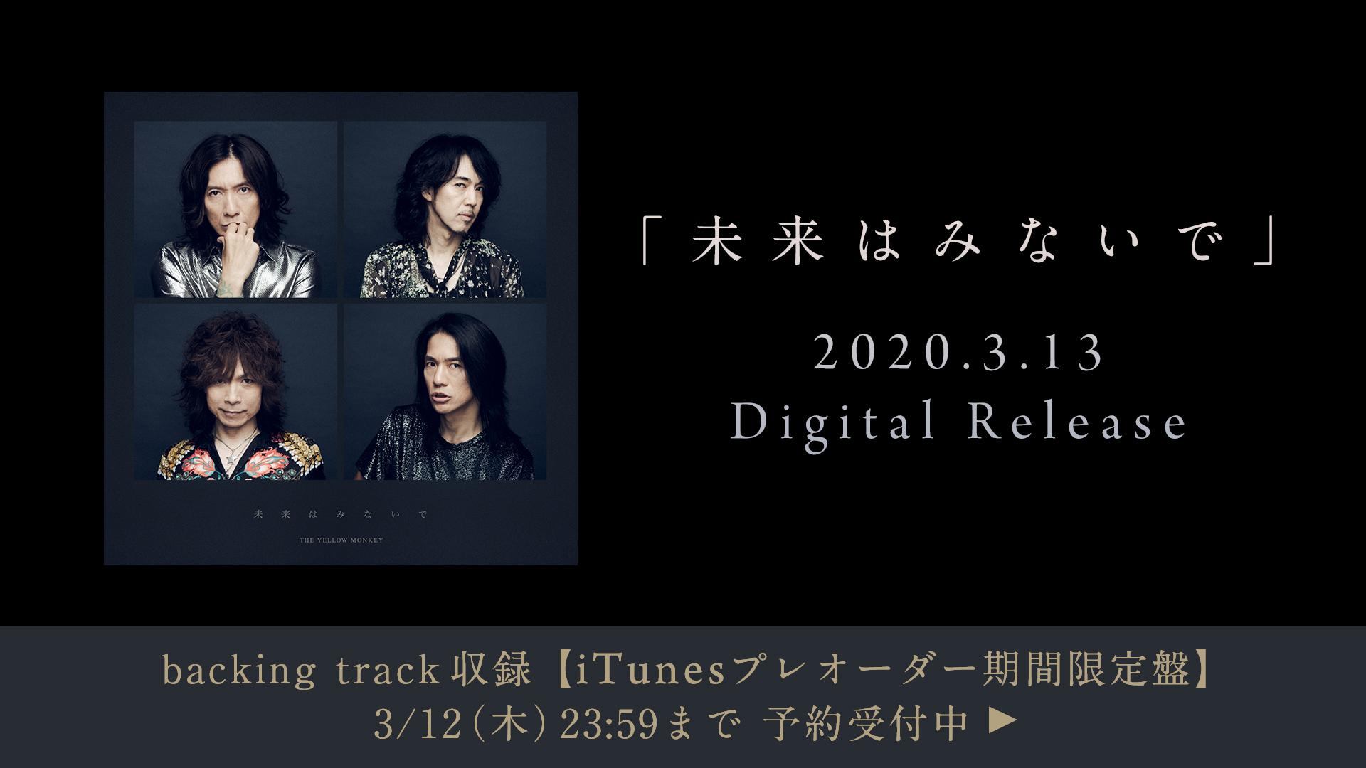 「未来はみないで」2020.3.13 Release