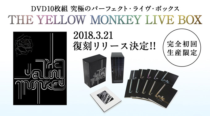 「THE YELLOW MONKEY LIVE BOX」復刻リリース決定!!